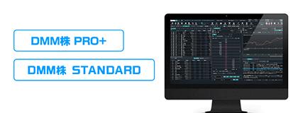 DMM株のツール・アプリ 初心者から取引経験豊富な投資家までをカバーする2種類の高性能トレードツールを用意