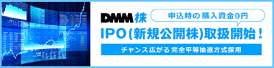 DMM株がIPOを取り扱います
