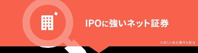 IPOに強い証券会社
