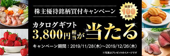 松井証券株主優待キャンペーン