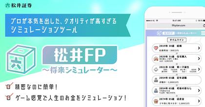 ライフプランシミュレーター 松井FPの紹介