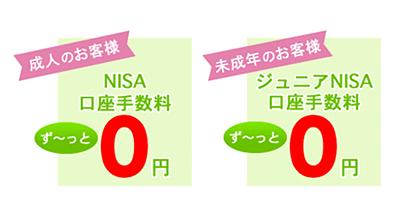 松井証券のNISA
