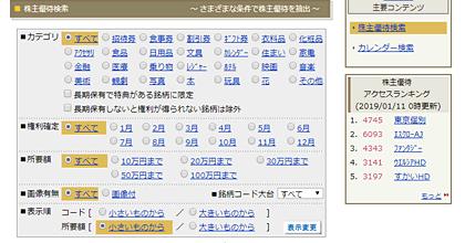 松井証券は株主優待もできる