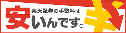 楽天証券の手数料は、1日の約定代金の合計が10万円以下であれば手数料は無料です