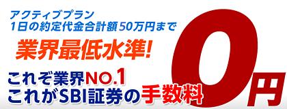 SBI証券のアクティブプランは、1日の約定代金の合計が10万円以下であれば手数料は無料です