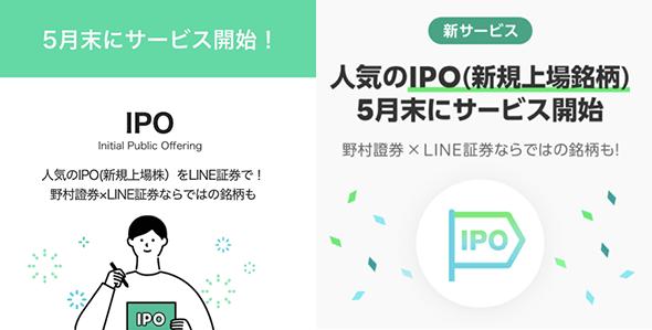 LINE証券でIPOの取り扱いが始まります