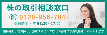 松井証券の株の取引相談窓口の紹介
