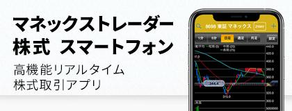 スマートフォン用の株アプリ「マネックストレーダー」が使えます