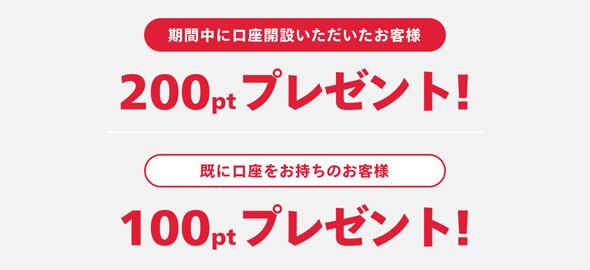 日興 証券