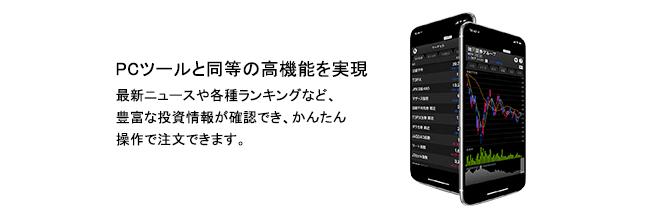 スマートフォンアプリの岡三ネットトレーダースマホや岡三カブスマホも用意