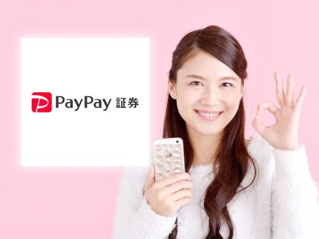 PayPay証券 2つの大きなデメリット