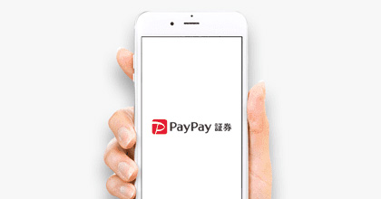PayPay証券は日本初のスマホ証券です