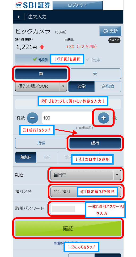 スマホ sbi 証券 ログイン SBI証券 スマートフォンサイト|―取扱商品紹介