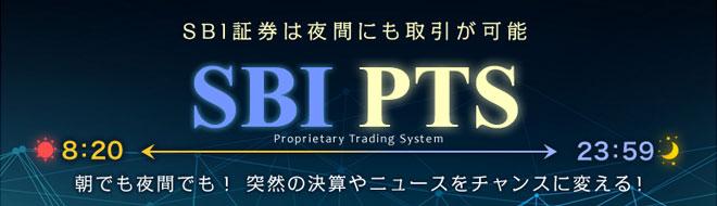 PTS取引はSBI証券だけ