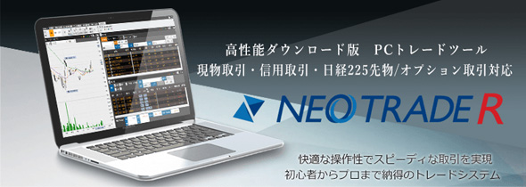 NEOTRADE R (ダウンロード版トレードツール)の詳細