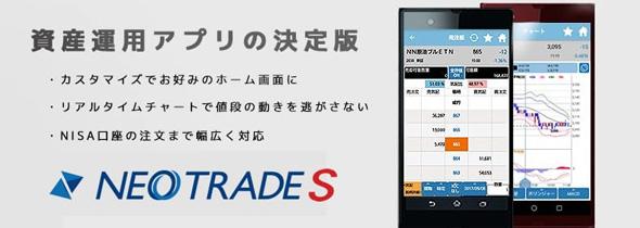 NEOTRADE S (スマートフォン用アプリ)の詳細